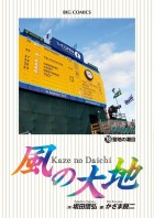 Kaze no Daichi jp Vol.78