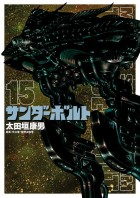 Mobile Suit Gundam - Thunderbolt jp Vol.15
