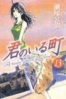 Manga - Manhwa - Kimi no Iru Machi jp Vol.13