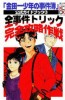 Manga - Manhwa - Kindaichi Shônen no Jikenbo - Guidebook jp Vol.3