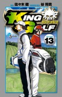 Manga - Manhwa - King Golf jp Vol.13