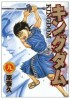 Manga - Manhwa - Kingdom jp Vol.9