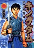 Manga - Manhwa - Kingdom jp Vol.12