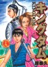 Manga - Manhwa - Kingdom jp Vol.19