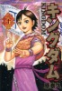 Manga - Manhwa - Kingdom jp Vol.23