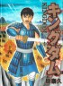 Manga - Manhwa - Kingdom jp Vol.24