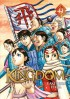 Manga - Manhwa - Kingdom Vol.44