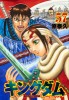 Manga - Manhwa - Kingdom jp Vol.57