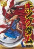 Manga - Manhwa - Kingdom jp Vol.58