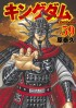 Manga - Manhwa - Kingdom jp Vol.59