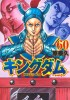 Manga - Manhwa - Kingdom jp Vol.60