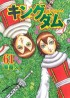 Manga - Manhwa - Kingdom jp Vol.61