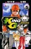 Manga - Manhwa - King Golf jp Vol.5