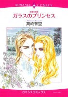 manga - Kojô no Shimai - Glass no Princess jp