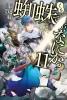 Manga - Manhwa - Kumo desu ga, Nani ka ? - Light novel jp Vol.11