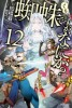 Manga - Manhwa - Kumo desu ga, Nani ka ? - Light novel jp Vol.12