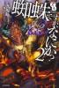 Manga - Manhwa - Kumo desu ga, Nani ka ? - Light novel jp Vol.2