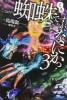 Manga - Manhwa - Kumo desu ga, Nani ka ? - Light novel jp Vol.3