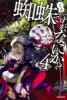 Manga - Manhwa - Kumo desu ga, Nani ka ? - Light novel jp Vol.4