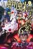 Manga - Manhwa - Kumo desu ga, Nani ka ? - Light novel jp Vol.6