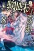 Manga - Manhwa - Kumo desu ga, Nani ka ? - Light novel jp Vol.8