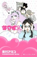 Manga - Manhwa - Kurage Hime jp Vol.1