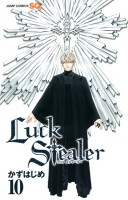 Luck Stealer jp Vol.10