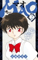 Manga - Manhwa - MAO jp Vol.2