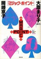 Mangas - Magic Point vo