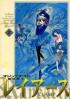 Manga - Manhwa - Magic knight Rayearth - Deluxe jp Vol.2