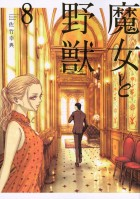 Manga - Manhwa - Majo to Yajû jp Vol.8