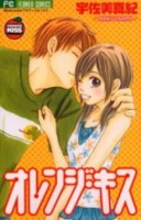 mangas - Maki Usami - Tanpenshû - Orange Kiss vo