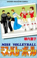 Miss Volley-ball jp