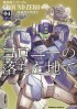 Mobile Suit Gundam GROUND ZERO - Colony no Ochita Chi de jp Vol.4