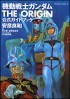 Manga - Manhwa - Mobile Suit Gundam - The Origin - Guide Book jp Vol.1