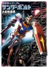 Manga - Manhwa - Mobile Suit Gundam - Thunderbolt jp Vol.16