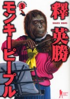 Monkey People jp Vol.5