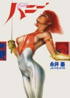 mangas - Cutie Honey - 1992 vo