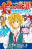 Manga - Manhwa - Nanatsu no Taizai Production jp Vol.1