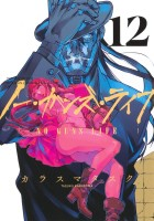 Manga - Manhwa - No Guns life jp Vol.12