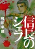 Nobunaga no Chef jp Vol.29
