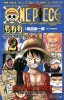 Manga - Manhwa - One Piece 500 Quiz Book jp Vol.2
