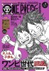 Manga - Manhwa - One Piece Magazine jp Vol.8