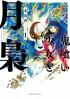 manga - Onigui shôjo to tsukifukurô jp Vol.1