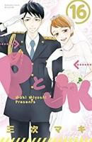 P to Jk jp Vol.16