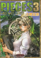 Manga - Manhwa - Masamune Shirow - Artbook - Pieces 03 - Wild Wet Quest jp