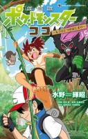 Pokémon - Film 23 - Le secret de la jungle