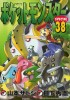 Manga - Manhwa - Pokemon Special jp Vol.38