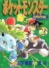 Manga - Manhwa - Pokemon Special jp Vol.2