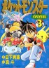 Manga - Manhwa - Pokemon Special jp Vol.3